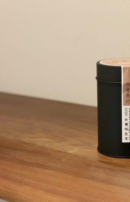 三余堂周年紀念款_炭焙凍頂烏龍茶